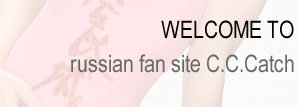 Welcome to russian fun site C.C.Catch